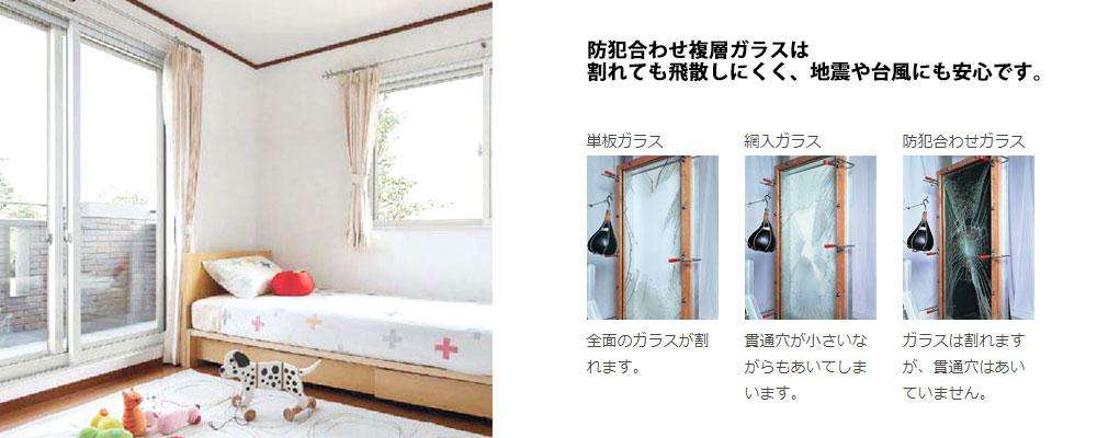 2Fの窓にインプラス 防災と断熱と防音 1石3鳥!
